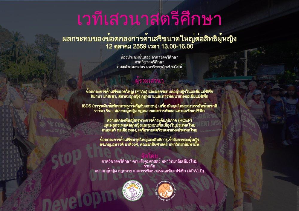 CMU Seminar Poster - Thai -001.jpg