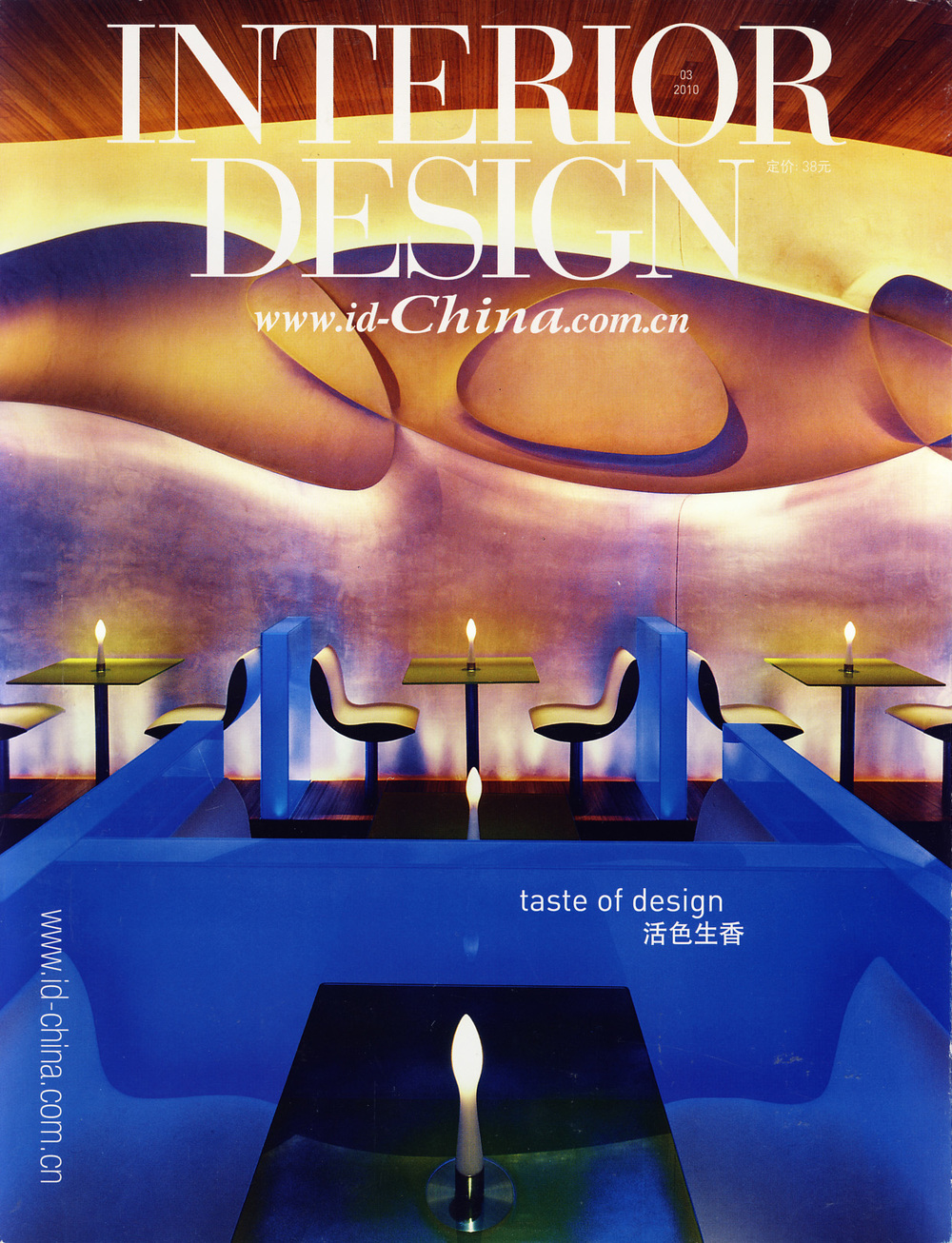 id China Cover_web.jpg