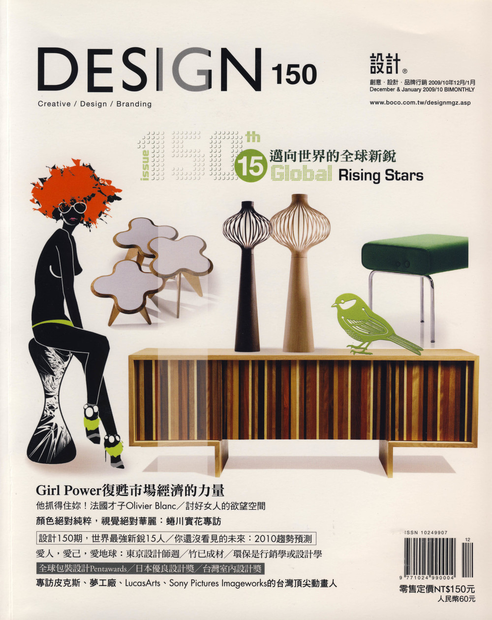 design 150 Cover_web.jpg