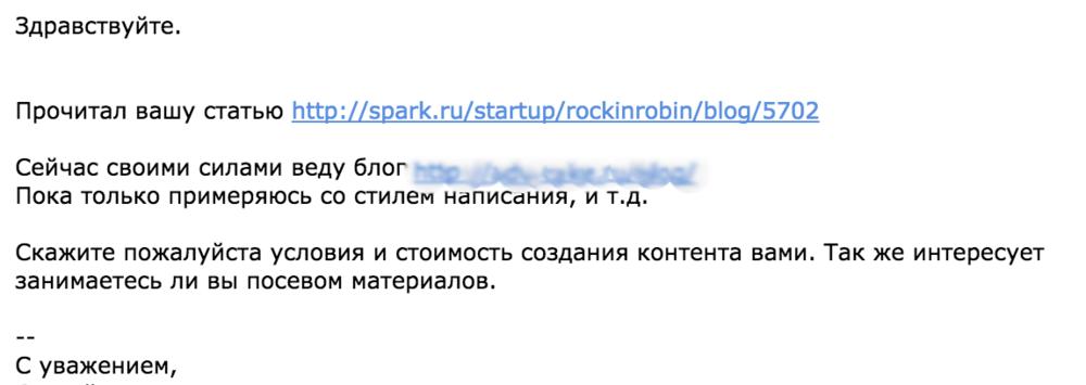 Rockinrobin_email