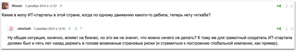 Комментарий к посту «Дайджест российских программ поддержки ИТ-стартапов #1»