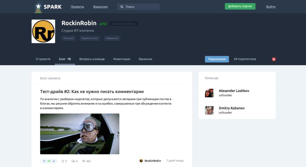 Блог медиахаба RockinRobin на Spark.ru