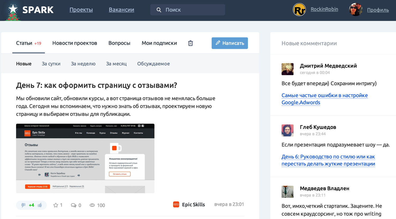 Rockinrobin_spark_ru?format=1500w