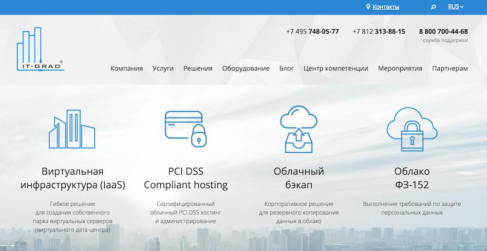 Веб-сайт компании «ИТ-ГРАД»