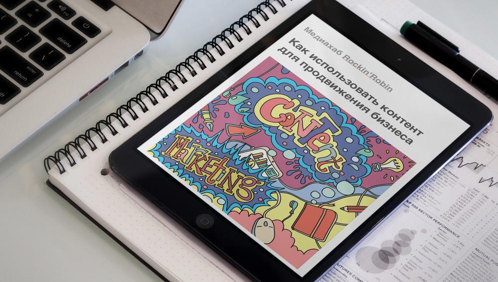 Книга о контент-маркетинге от основателей медиахаба Rockin'Robin:скачать в формате .pdf