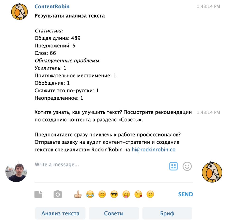 RockinRobin_ContentBot