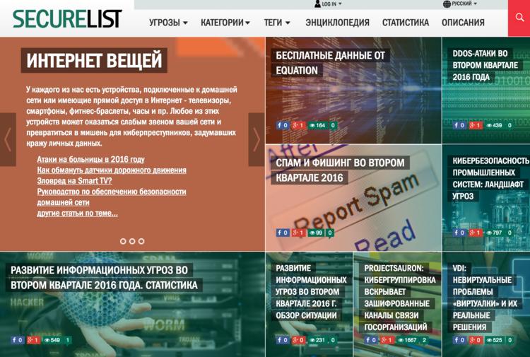 Securelist, «Лаборатория Касперского»