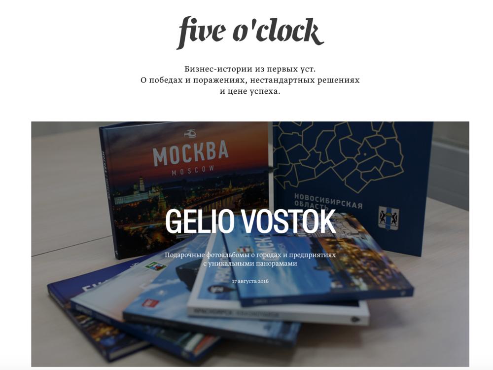 / Five o'clock, 2GIS