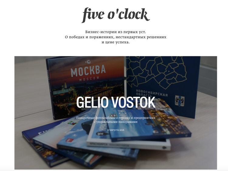 Five o'clock, 2GIS