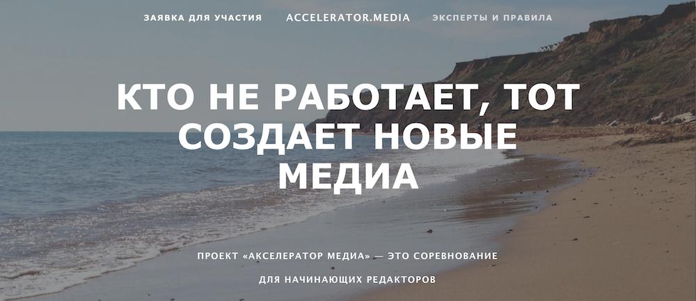 Accelerator.media