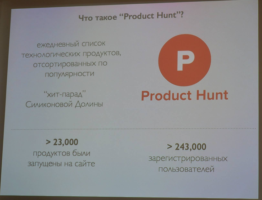 Product_Hunt_Moscow