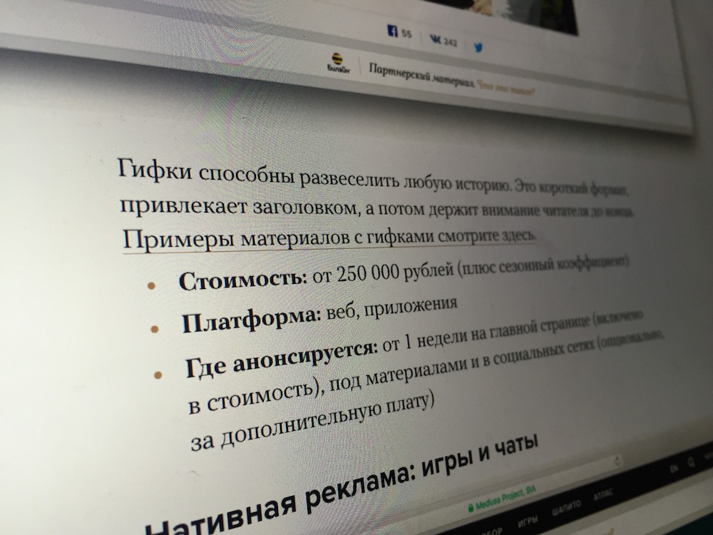 / Порядок цен: за один партнерский материал с гифками «Медуза» берет от 250 000 рублей плюс сезонные коэффициенты