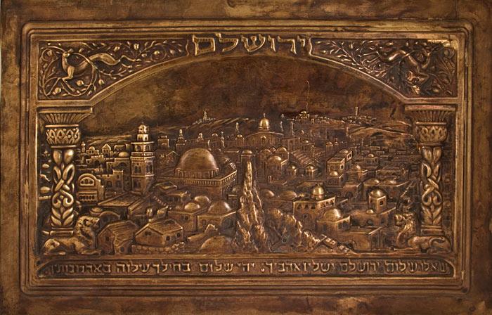 Rare Brass Plaque, Atelier Zeev Raban, Bezalel.jpg