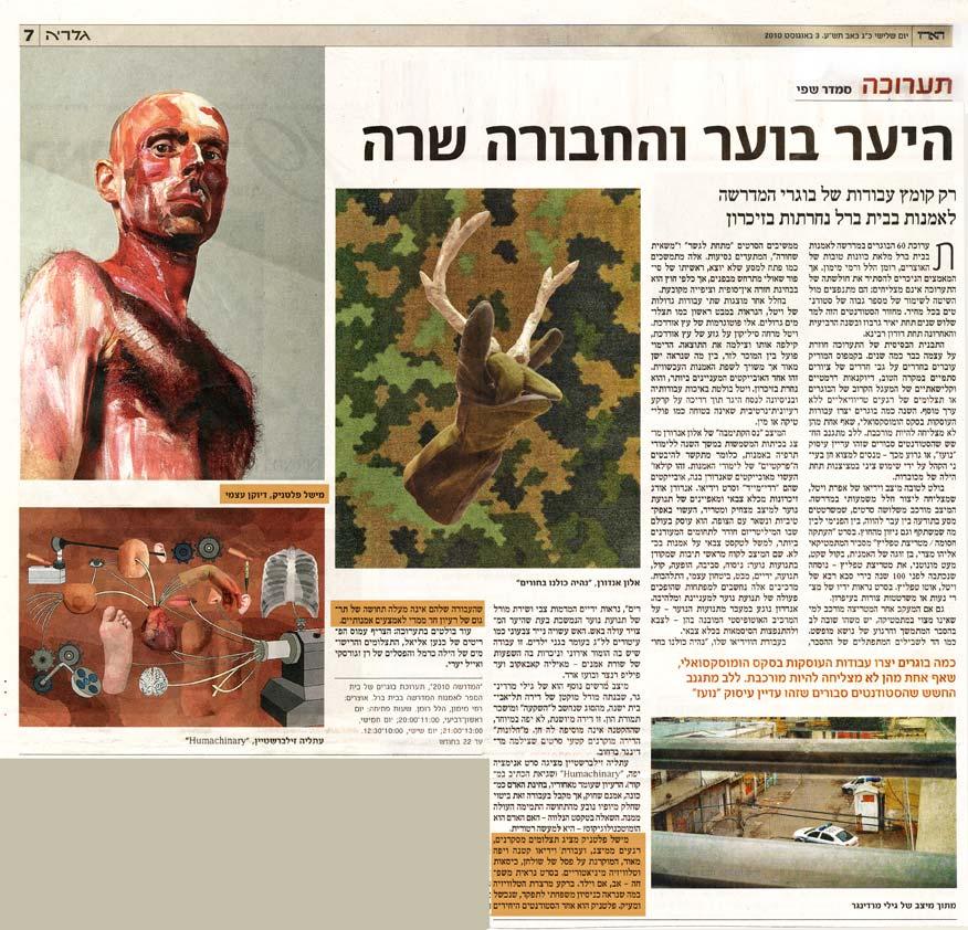 2010---Haaretz-Galeria-03-08-10.jpg