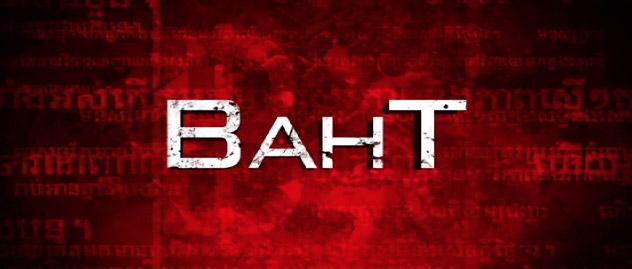 baht-title.jpg
