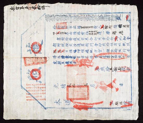 isabellabird+koreapassport.jpg