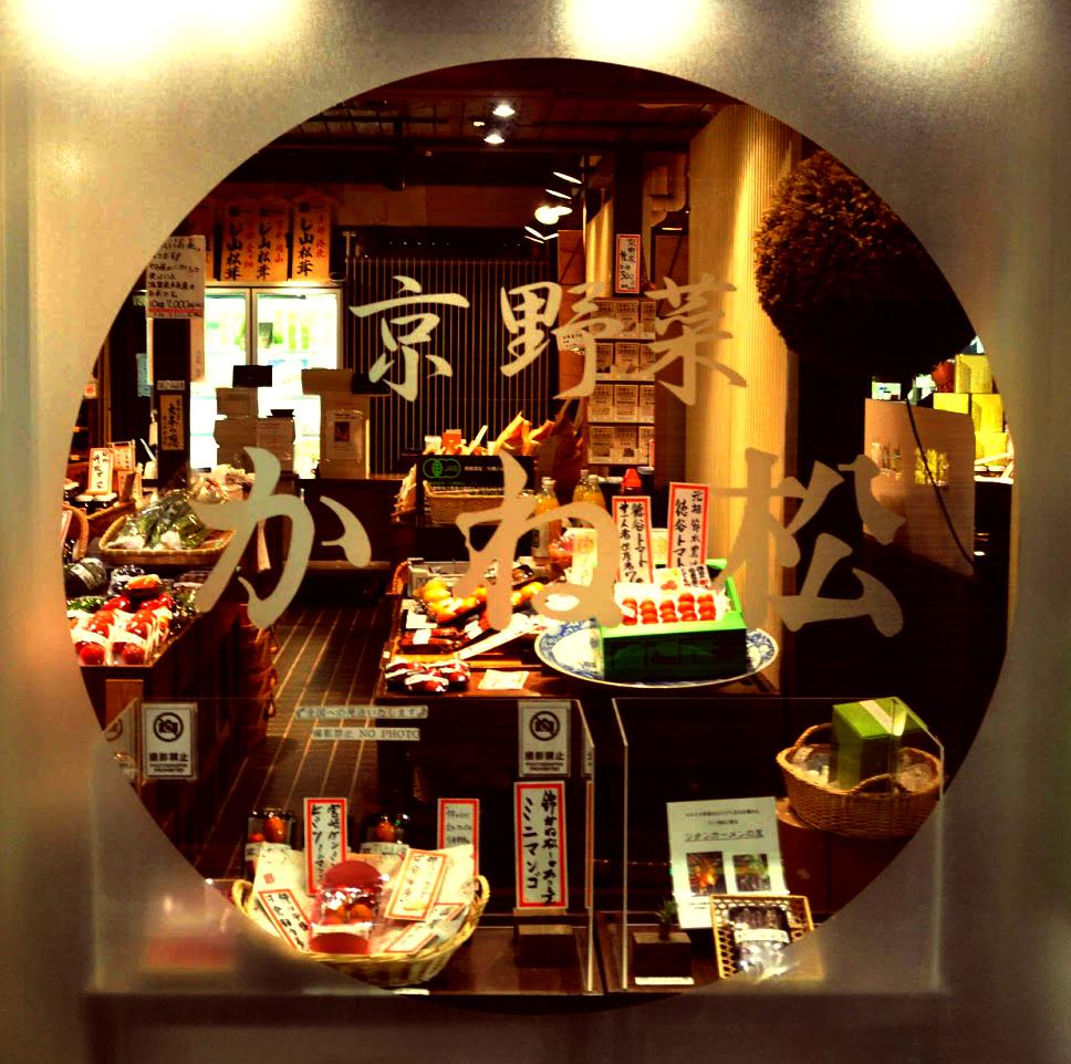 Nishiki Market , Kyoto Japan 3.jpg