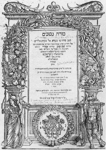 MaimonidesCover2.jpg