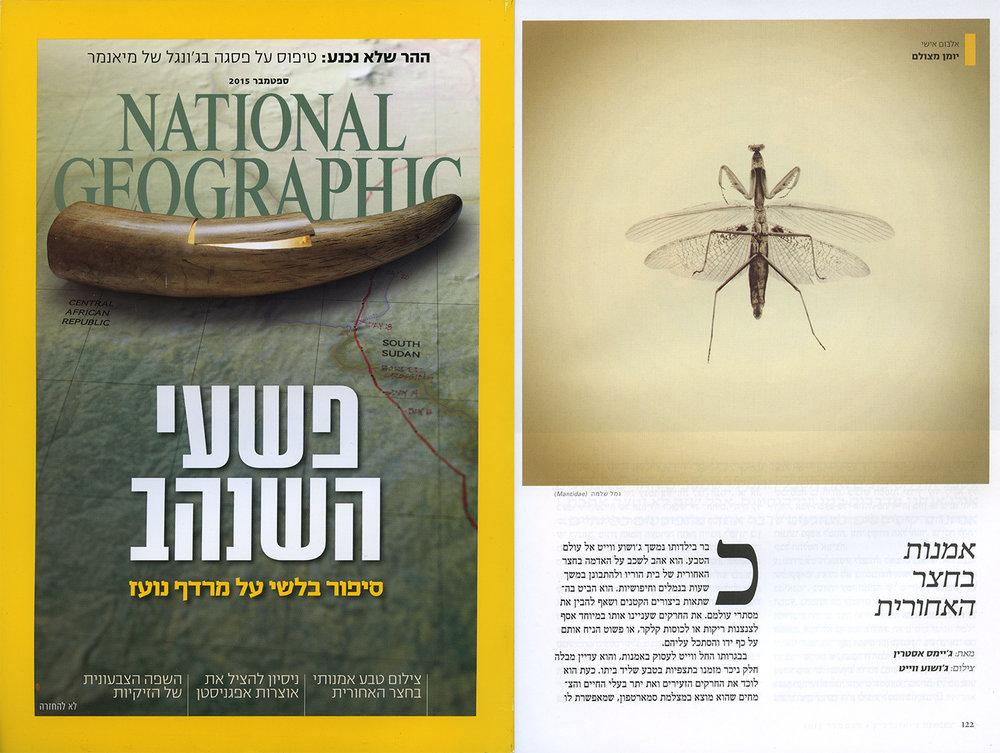 5 Joshua White - National Geographic Israel.jpg