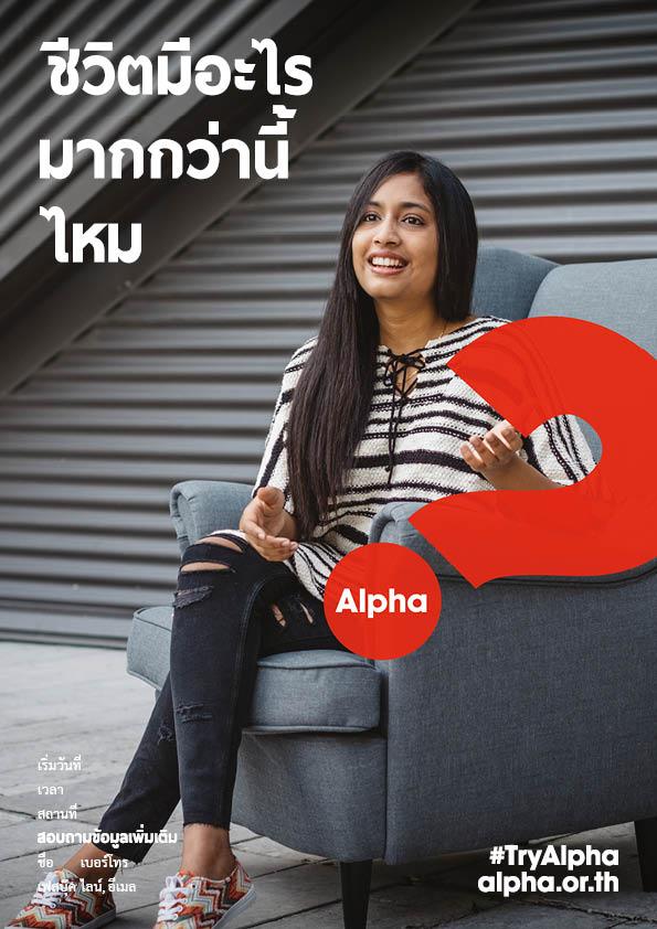 Alpha 2015_A4 Poster Portrait_V13.jpg