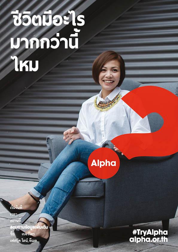 Alpha 2015_A4 Poster Portrait_V19.jpg