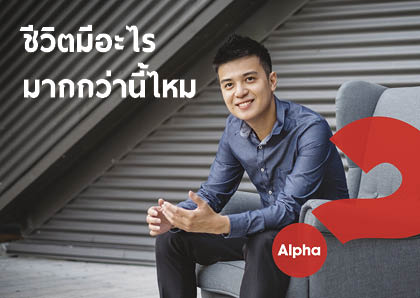 Alpha 2015_Postcard Thai_V12.jpg