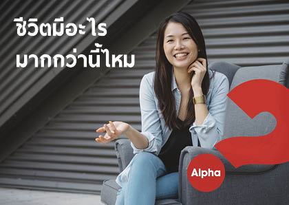 Alpha 2015_Postcard Thai_V13.jpg
