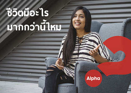 Alpha 2015_Postcard Thai_V14.jpg