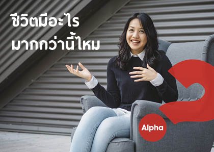 Alpha 2015_Postcard Thai_V15.jpg