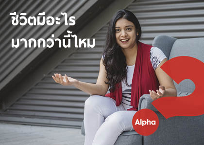 Alpha 2015_Postcard Thai_V16.jpg