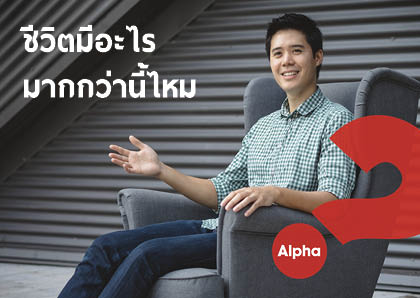 Alpha 2015_Postcard Thai_V17.jpg