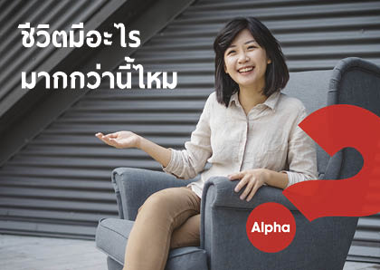 Alpha 2015_Postcard Thai_V18.jpg
