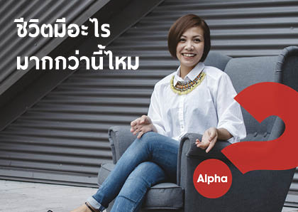 Alpha 2015_Postcard Thai_V19.jpg