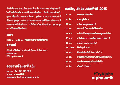 Alpha 2015_Postcard Thai_V111.jpg