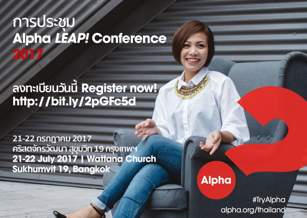 ขอเชิญเข้าร่วมประชุม Alpha LEAP! Conferenceครั้งแรกในประเทศไทย รีบลงทะเบียนวันนี้!