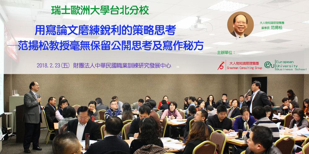 活動通-研討會表頭圖片-2論文.jpg