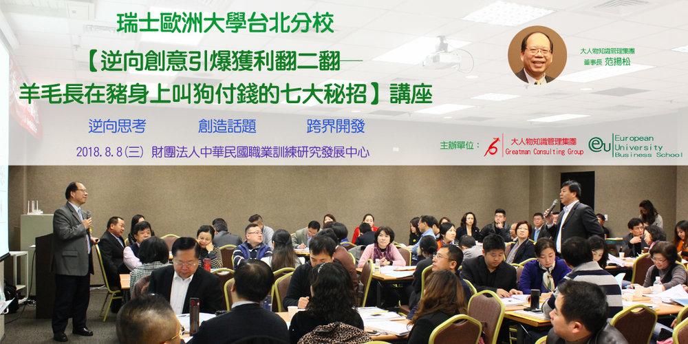 活動通-研討會表頭圖片-8講.jpg