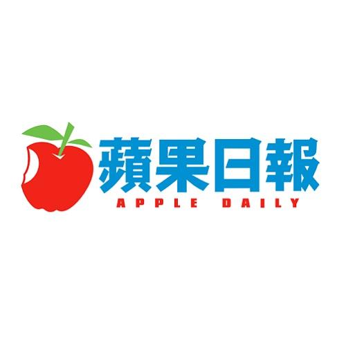 Apple Daily.JPG