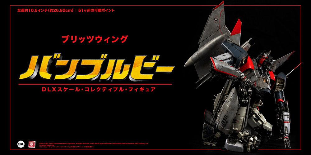 Blitzwing_DLX_JAP_14.jpg