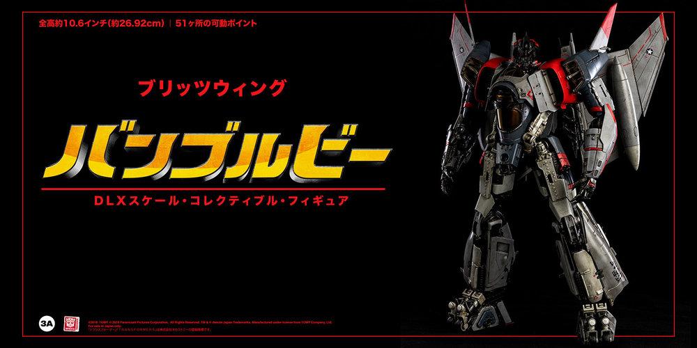 Blitzwing_DLX_JAP_10.jpg