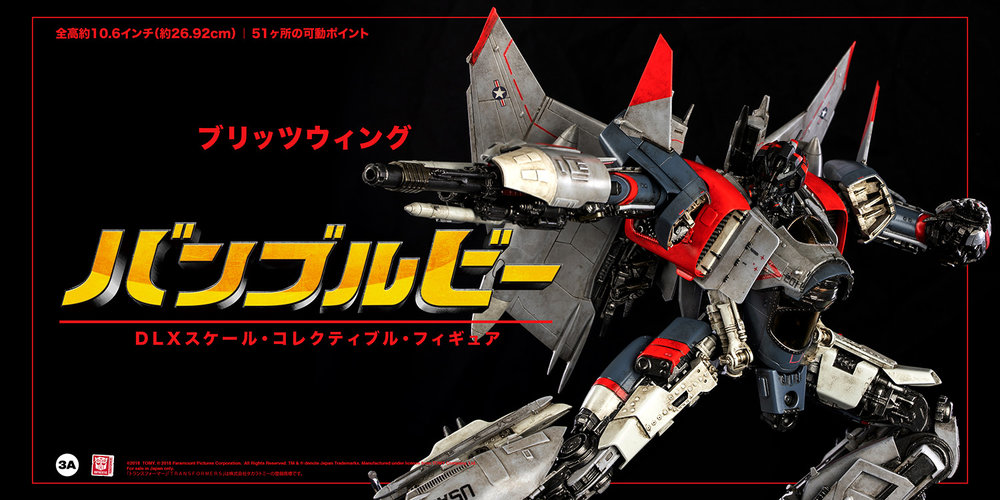 Blitzwing_DLX_JAP_22.jpg