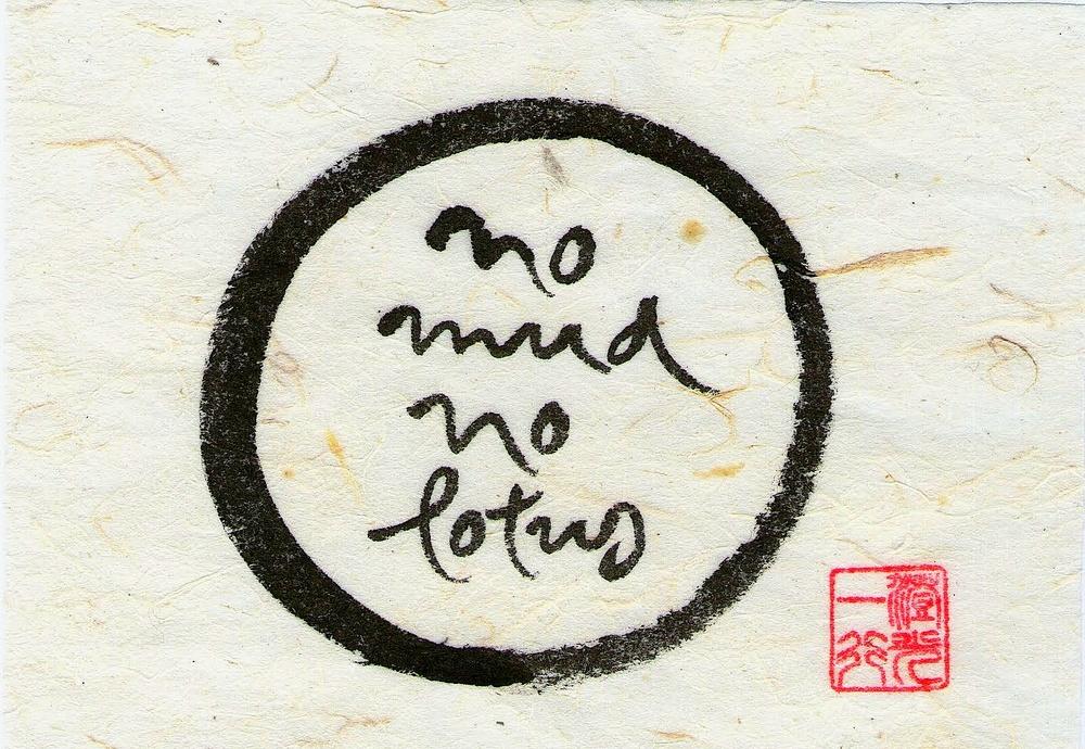 no mud no louts pic.jpg