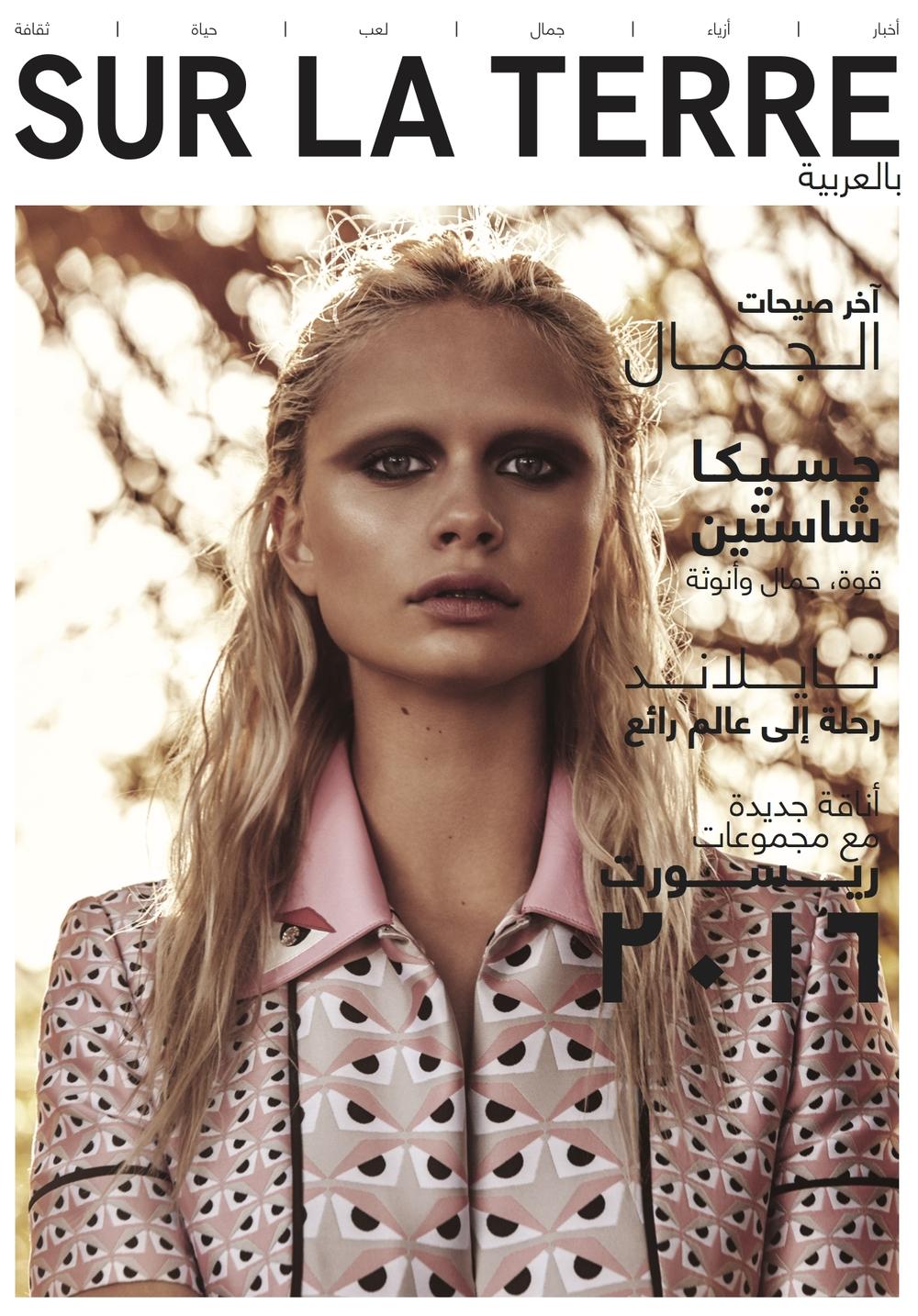 Slt Arabic #2 Cover.jpg