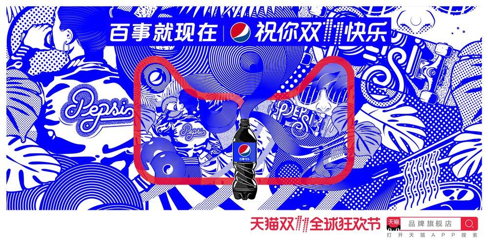 pepsi-china-tmall-11-11-keflione-royalclub-1.JPG
