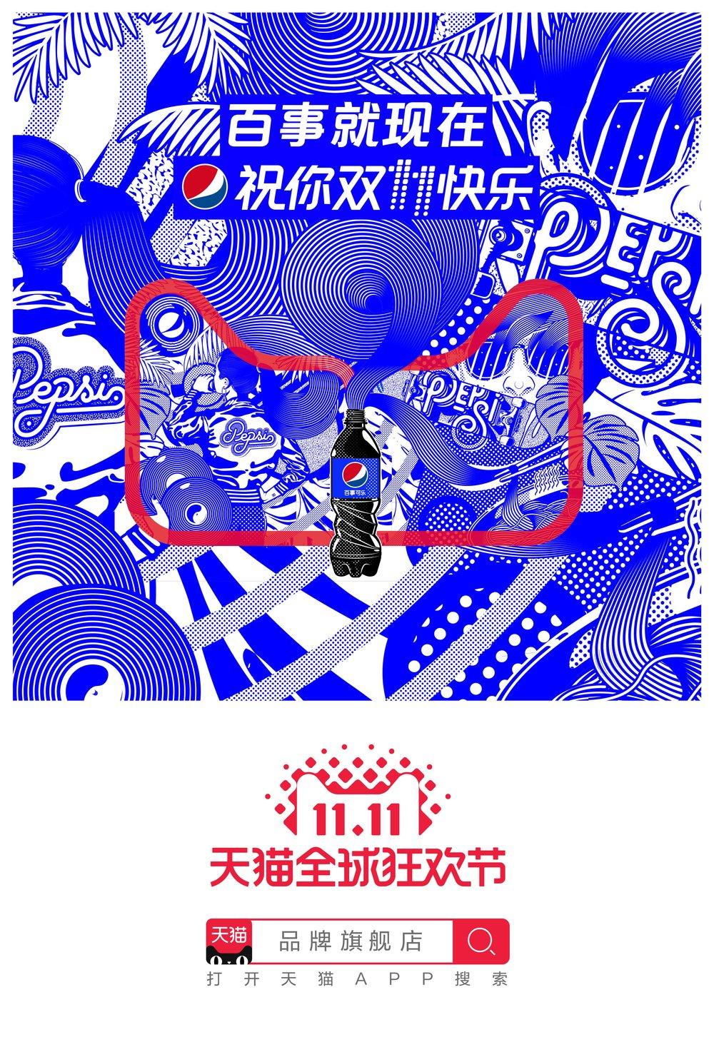 pepsi-tmall-china-11-11-2017-advertising-poster.JPG