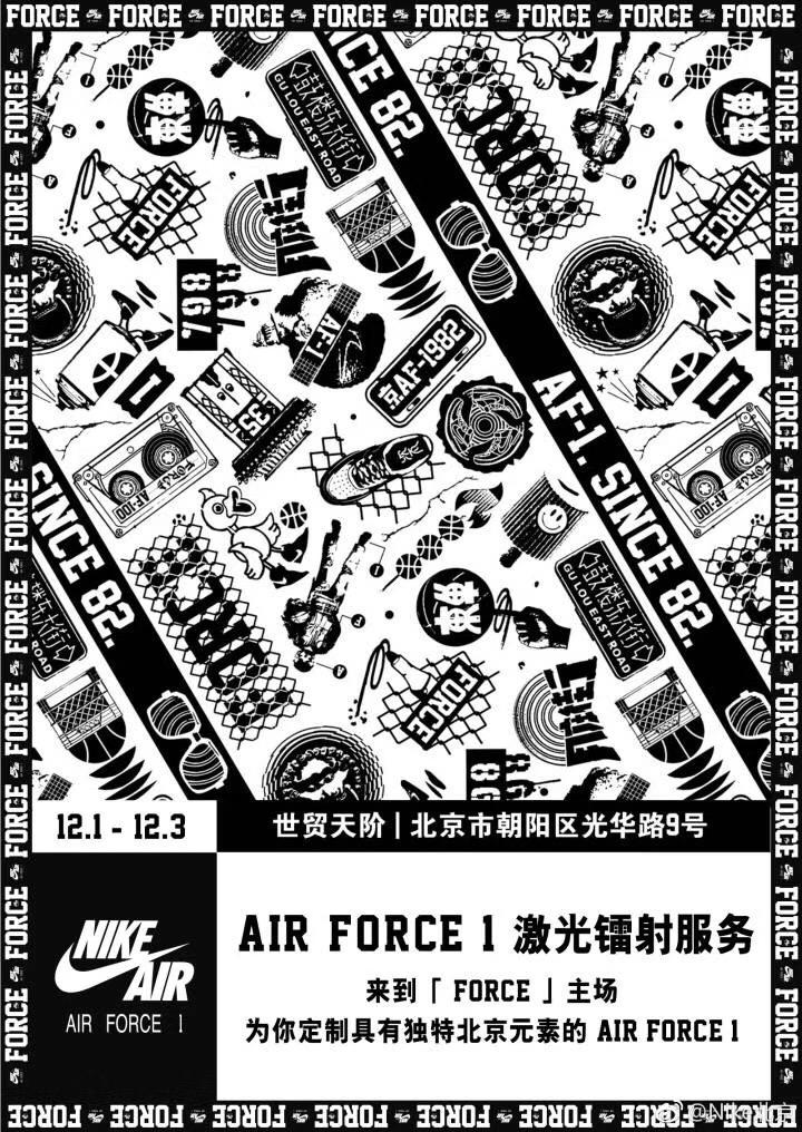 beijing-airforce-pattern-nike-allister-lee-supersonic.jpeg