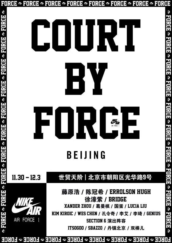 courtbyforce-beijing-china.jpeg