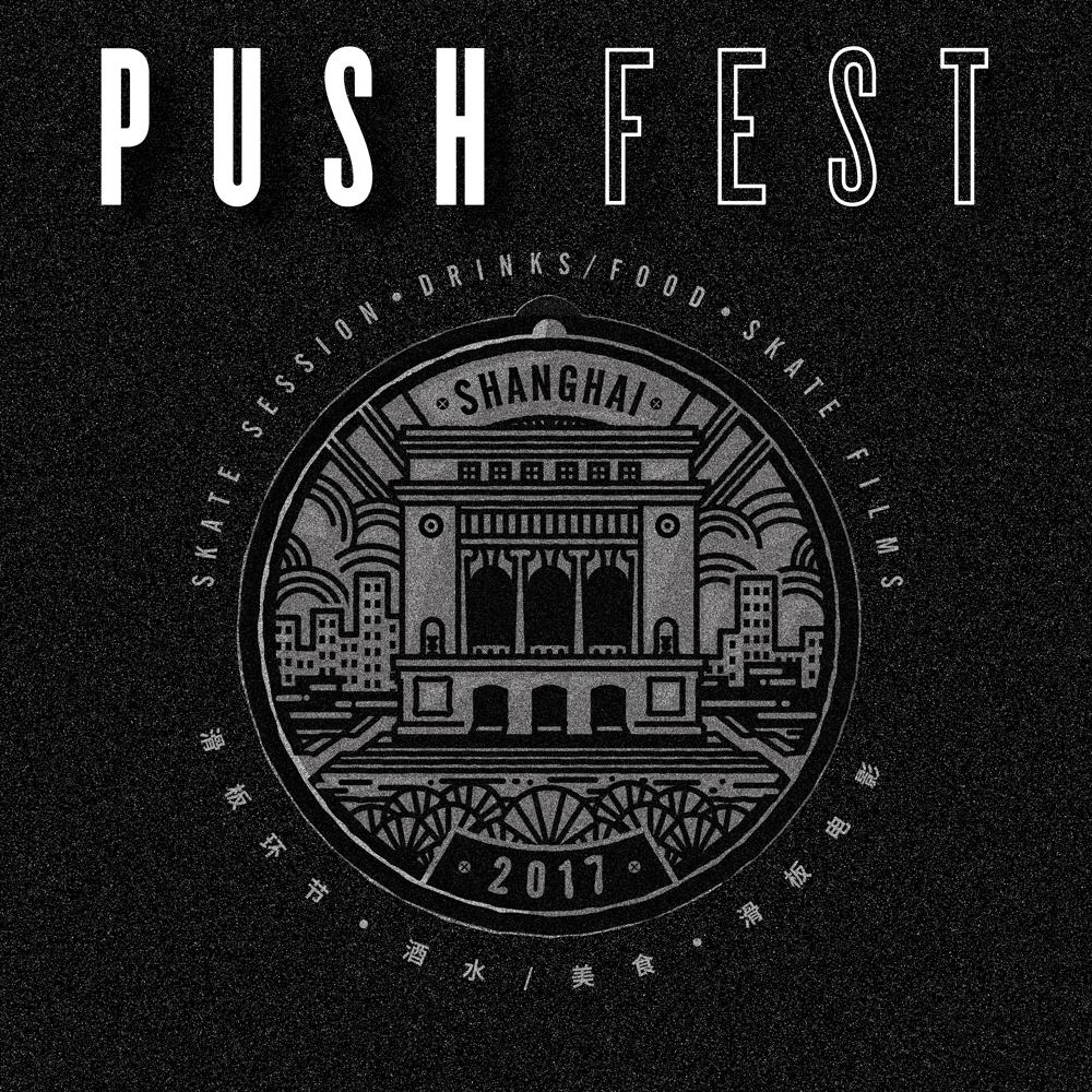 PushFest-royalclub-shanghai-skate-festival-instagram-1.jpg