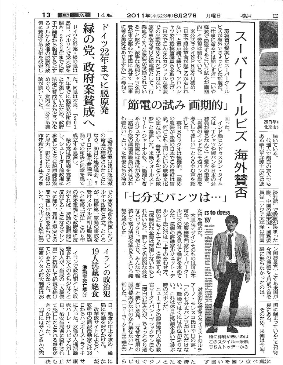 JapaneseNewspaper.png
