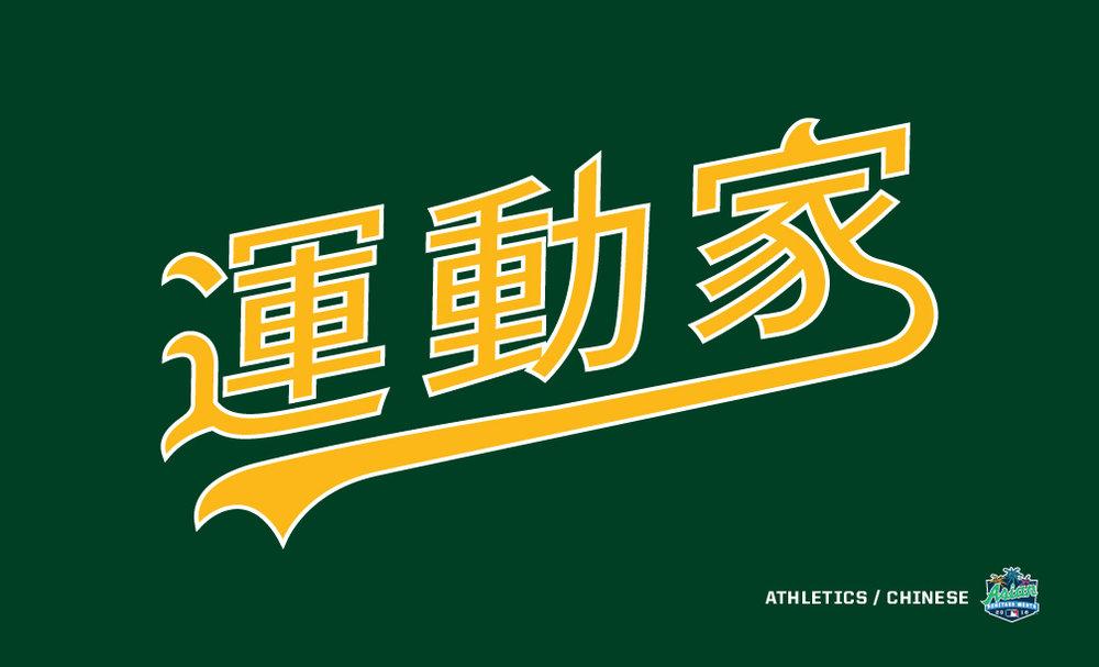 !Asian Heritage Month_logo_Athletics.jpg